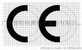 CE認證/CE檢測/CE測試/CE報告/LVD指令