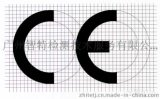 CE认证/CE检测/CE测试/CE报告/LVD指令