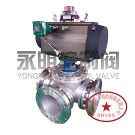 ZSHT智能型气动三通T型切断球阀,一体化智能型电动切换球阀
