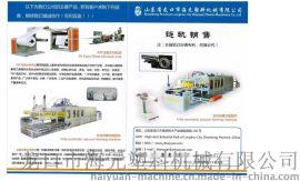 海元HY-1100/1100全自动真空成型机
