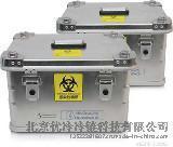 铝制生物安全运输箱25L