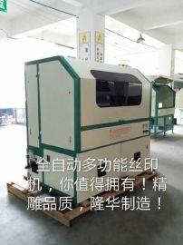 广州隆华LH-200礼品瓶罐包装全自动丝印设备