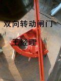 疏水式DN600mm雙向轉動鑄鐵閘門