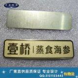 厂家直销丝印加工金属标牌不锈钢腐蚀标牌铭牌品质烤漆设备标牌