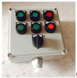 挂墙式防爆操作按钮盒内装万能转换开关、按钮