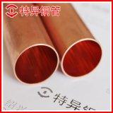 供應優質T2 TP2紫銅管 銅水管 導電銅管 銅管廠家 軟態紫銅管