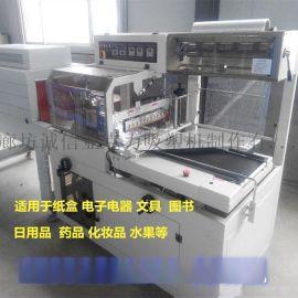 全自动l型封切机 纸盒自动封切热收缩封膜包装机