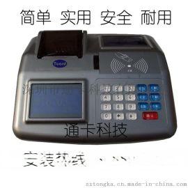 酒店員工包吃限一次刷卡機