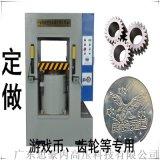 锁具面板油压机 面板成型油压机 1000T框架式油压机 广东油压机