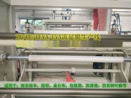 珀玛塑机流延膜生产线,塑料薄膜流延设备