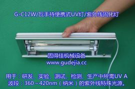 IGUV牌G-C12W/瓦手持便携式UV固化灯|紫外线灯