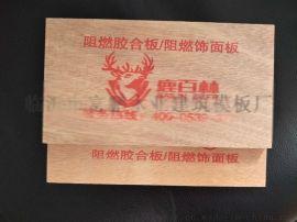 阻燃工程级防火杨桉芯9层临沂厂家