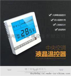 中央空调温控器 水空调温控面板 调速开关