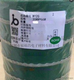 鹿头牌MY2G绿色电镀胶带 台湾四维MY2G绿色耐高温电镀耐酸碱胶带