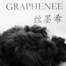GRAPHENEE、絲墨希、石墨烯、石墨烯短纖維