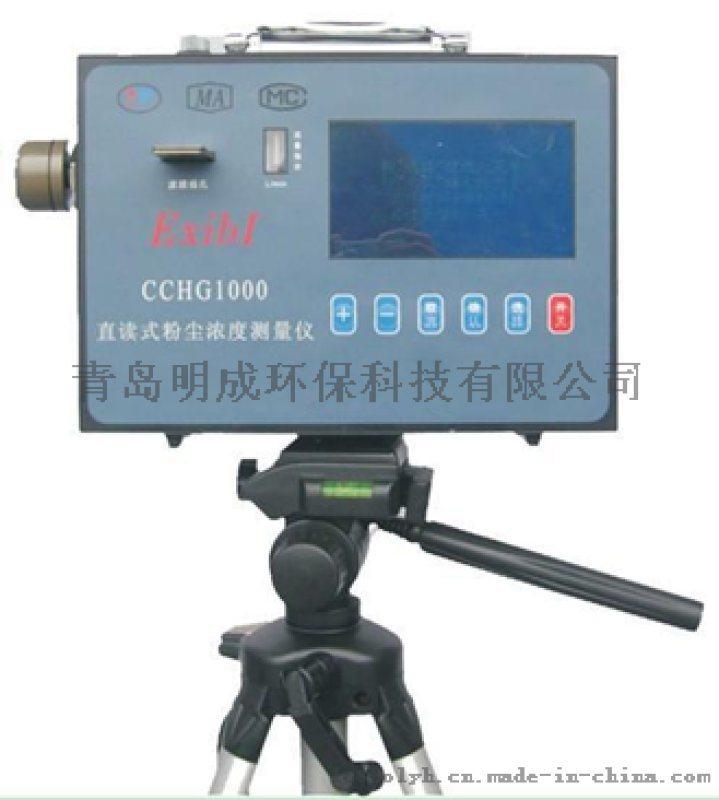 MC-CCHG1000礦用直讀測塵儀
