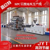 SPC地板設備,石塑鎖釦地板設備,板材生產線