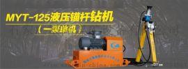 山西煤矿MYT液压锚杆钻机系列
