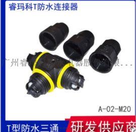 t型防水連接器