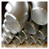 长半径弯头生产 河北铭奥DN100生产 碳钢生产