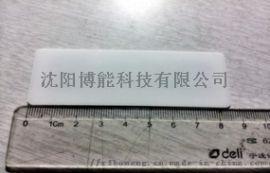 博能科技RFID电子标签