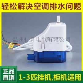 空调排水装置 家用空调排水泵