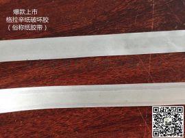 格拉辛纸胶带 破坏性胶带