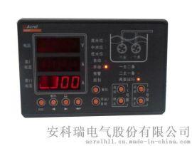 水泵控制器厂家 安科瑞 ARDP系列