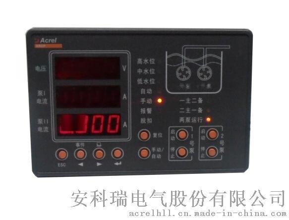 水泵控制器廠家 安科瑞 ARDP系列