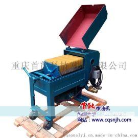 LY-50型板框压力式滤油机
