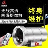 环视通无线防爆摄像头无线wifi防爆摄像机