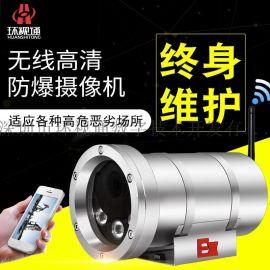 自帶熱點wifi插卡存儲戶外油田無線防爆攝像機