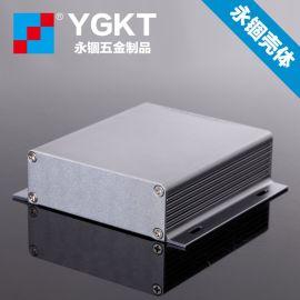 104*28永锢电子元件铝型材壳体/pcb外壳/仪器仪表铝壳/铝外壳