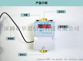 智能水控收费机,IC卡水控收费器,水控器,水控机