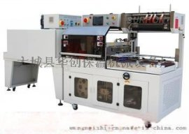 全自动L型450封切机 热收缩包装机一台起批发价