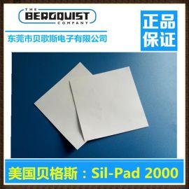 东莞**美国贝格斯SP 2000导热绝缘垫片硅胶片(白色)