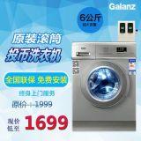 Galanz/格兰仕 XQG60-A708T 6公斤滚筒全自动商用投币刷卡洗衣机