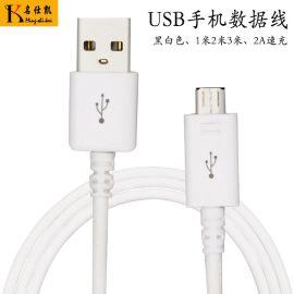 **1米2米3米安卓接口智能手机USB数据线TPE高弹材料micro数据线