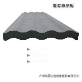 集装箱侧板、热轧板瓦楞板、货柜标准门配件