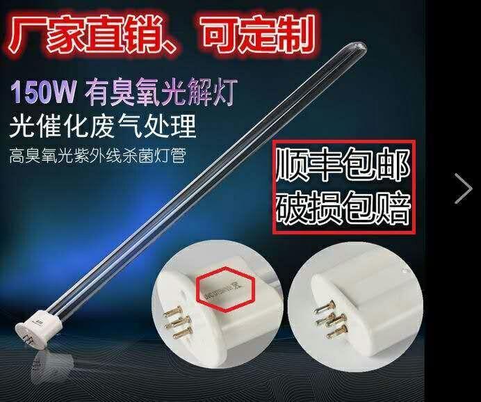 uv185nm254nm廢氣處理光氧除臭燈管 uv紫外線光解燈紫外線燈管