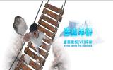 万乡VR虚拟现实雪山吊桥