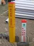 广电通讯标志桩、管道走向标志桩--晶宝