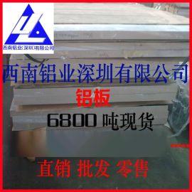 【西南】铝板厂家 7075铝板 压铸铝