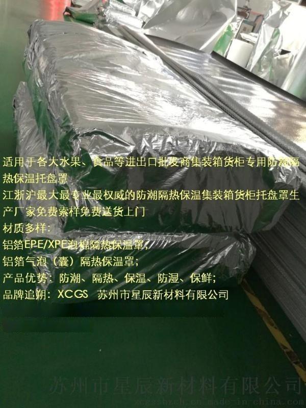 江浙沪**双面纯铝膜托盘罩|货柜保温隔热内衬袋|长途货物**运输铝箔保温隔热托盘袋