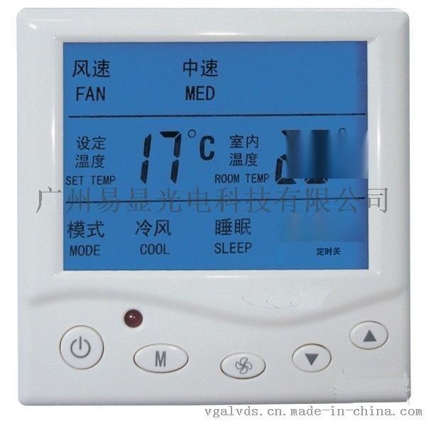 中央空調溫控器,暖通空調觸摸屏顯示器,空調觸摸顯示屏,暖通空調控制系統