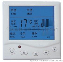 中央空调温控器,暖通空调触摸屏显示器,空调触摸显示屏,暖通空调控制系统