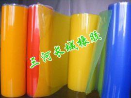 河北省三河长城橡胶厂家直销高质量pvc软板