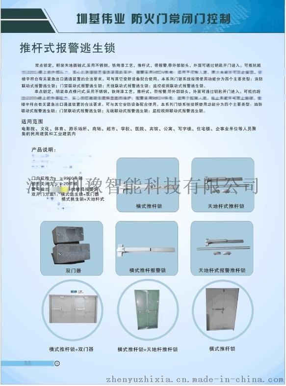 安阳消防推杆锁厂家直供-河南圳豫
