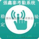 考勤打卡数据导入考勤机来验厂就找强鑫泰考勤系统Q7.0