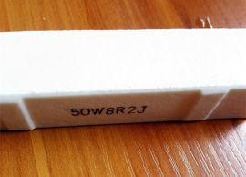 SQZ  50W  8.2ohm 陶瓷 水泥电阻